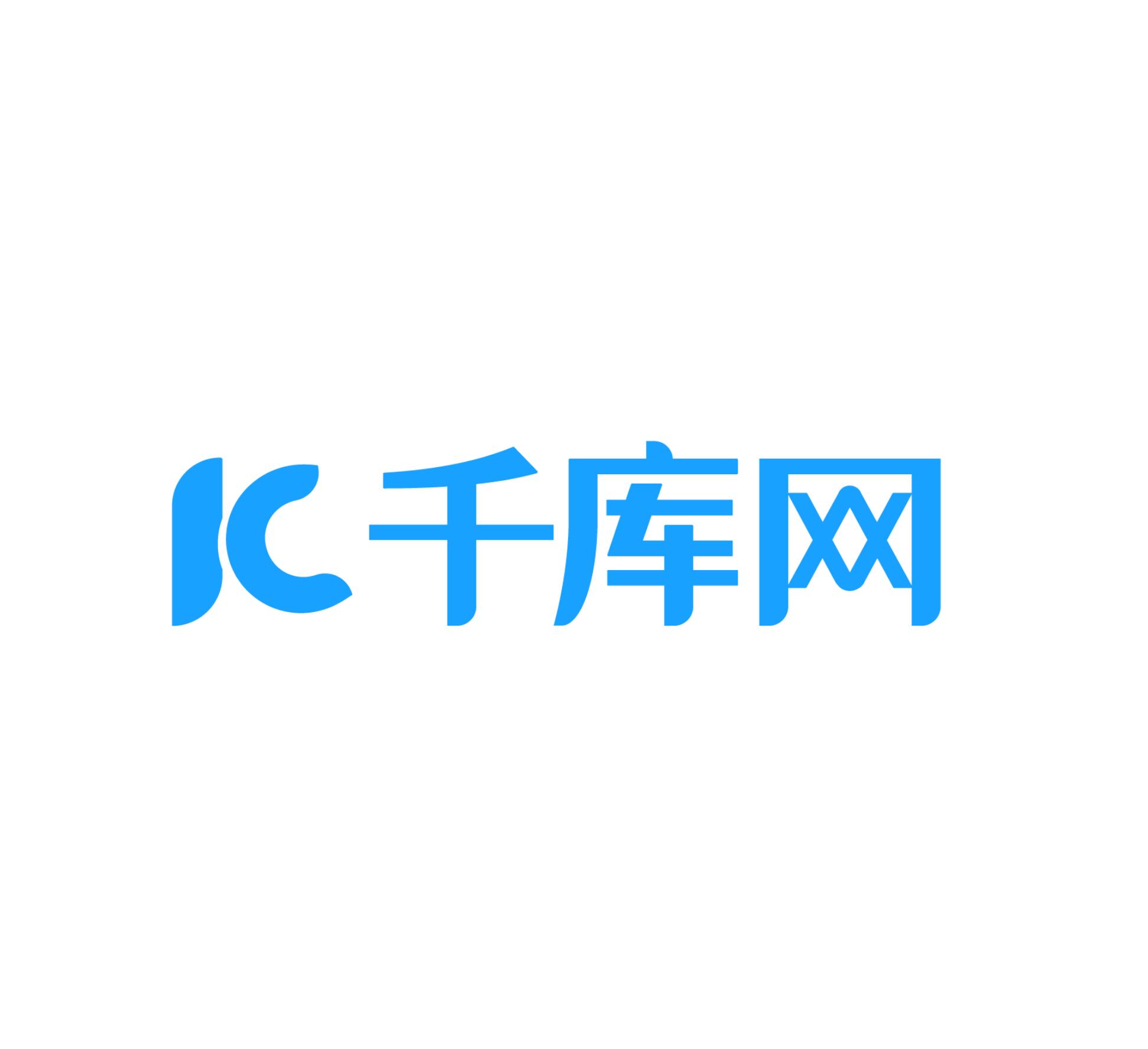 千库网官方