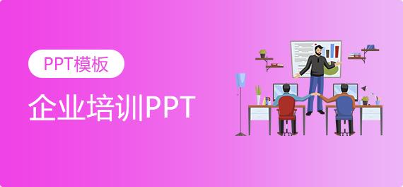 企业培训PPT