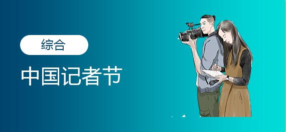 中國記者節