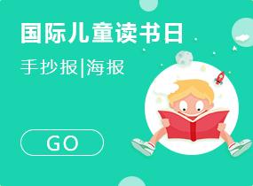 国际儿童读书日