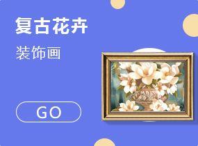 复古花卉装饰画