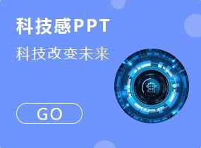 科技感PPT